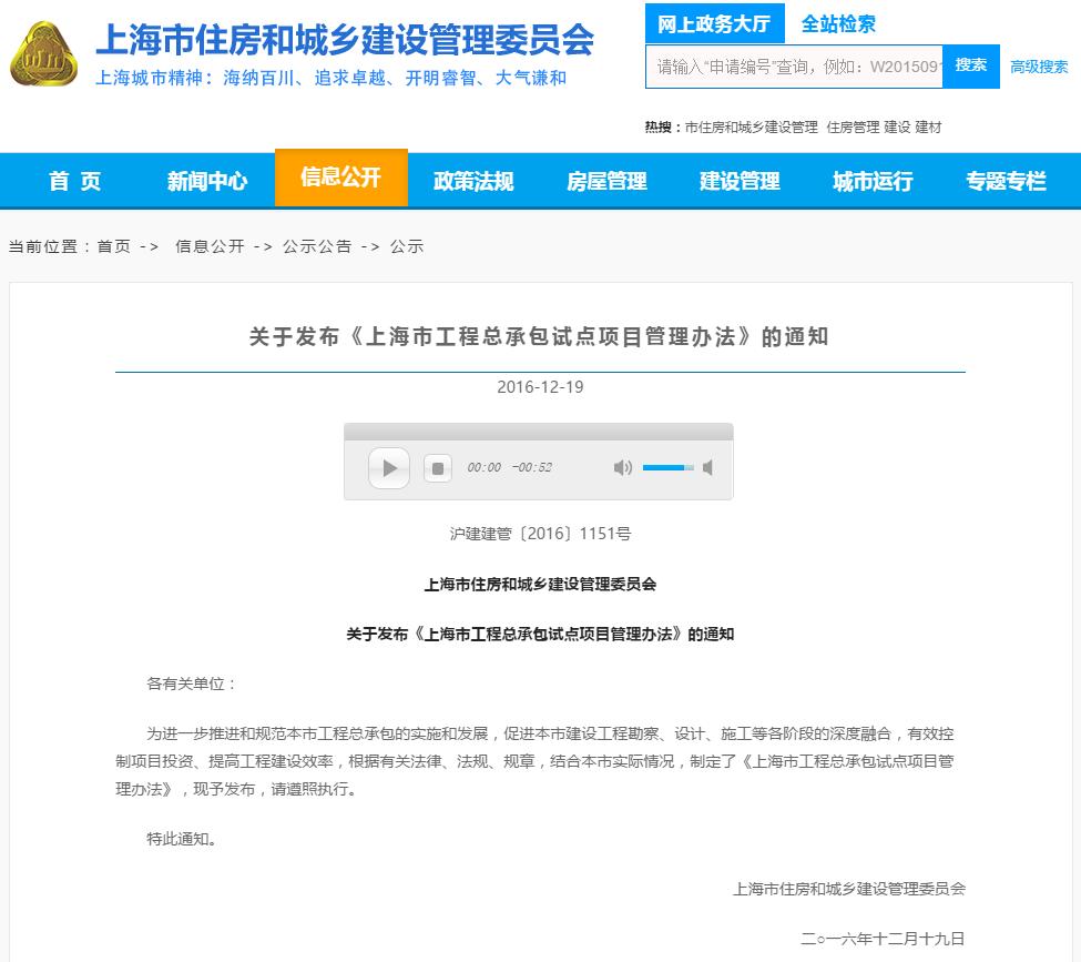 [市住建委]关于发布《上海市工程总承包试点项目管理办法》的通知 沪建建管〔2016〕1151号
