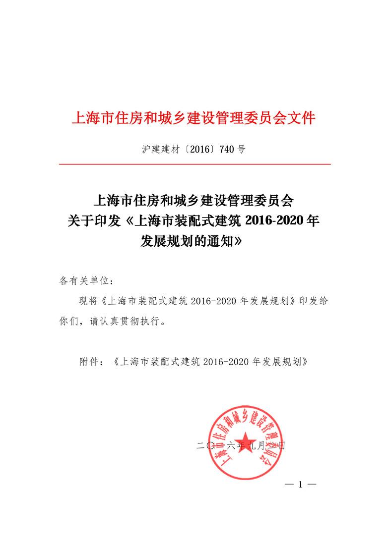 上海市人民政府办公厅关于印发《上海市标准化体系建设发展规划(2016-2020年)》的通知